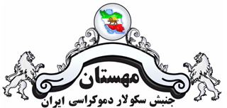 هشدار جنبش سکولار دموکراسی ایران نسبت به ماهیت و تفرقه افکنی های فرقۀ رجوی