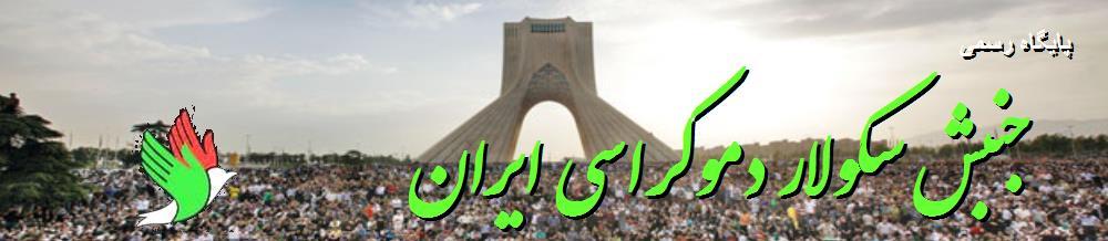 حنبش سکولار دموکراسی ایران