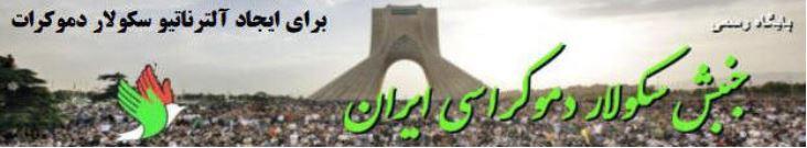 http://isdmovement.com/images/Head-logo-Azadi.JPG